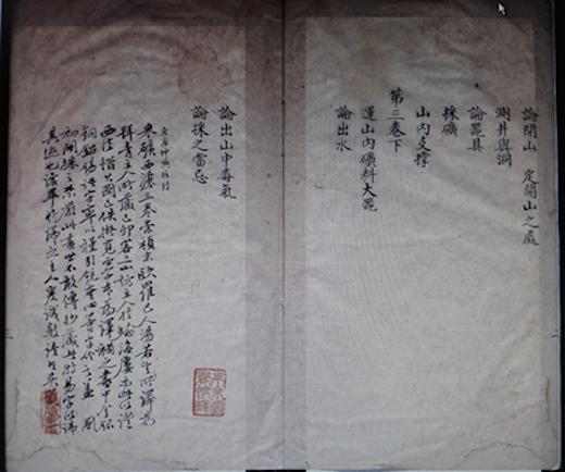 Photo of 350 Jahre alte chinesische Übersetzung